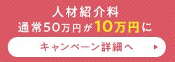 介護事業者様限定 人材紹介料 通常50万円が10万円に