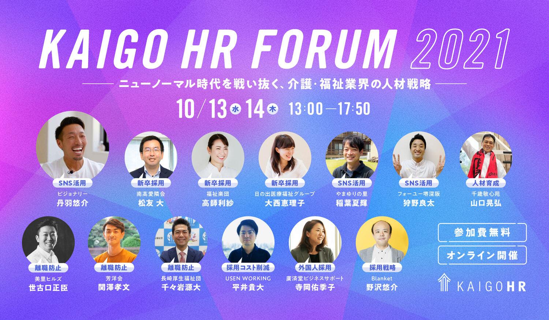 【参加無料!オンラインセミナー】KAIGO HR FORUM 2021 【2021/10/13(水)・14(木)】